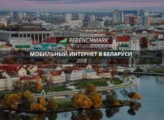 Мобильный интернет в Беларуси — какой оператор предоставил лучшие услуги в 2018?